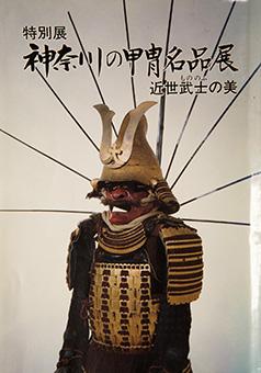 Kanagawa no katchū meihin ten