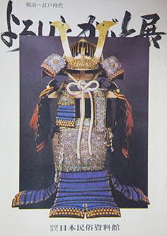 Yoroi to kabuto ten - Momoyama - Edo jidai