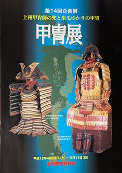 Book Review: Katchū ten: Jōshū katchūshi no kabuto to tōmō yukari no katchū by  Tōmō Rekishi Shiryōkan