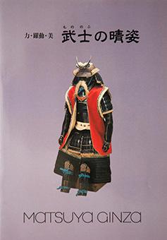 Book Review: Mononofu no haresugata: Chikara yakudō bi by Matsuya Ginza