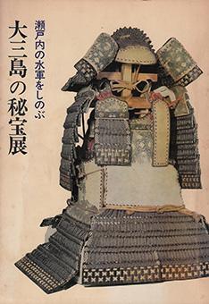 Book Review: Ōmishima no hihō-ten: Setouchi no suigun o shinobu by Ōyamazumi Jinja