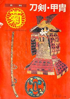 Book Review: Gekkan kiku tōken katchū ko bijutsu zenshū (+dai ni kan) by Nihon bijutsu tōken shinbun shukusatsu-ban