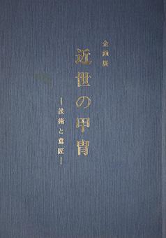 Book Review: Kinsei no katchū by Hiroshimashi Rekishi Kagaku Kyōiku Jigyōdan Hiroshimajō